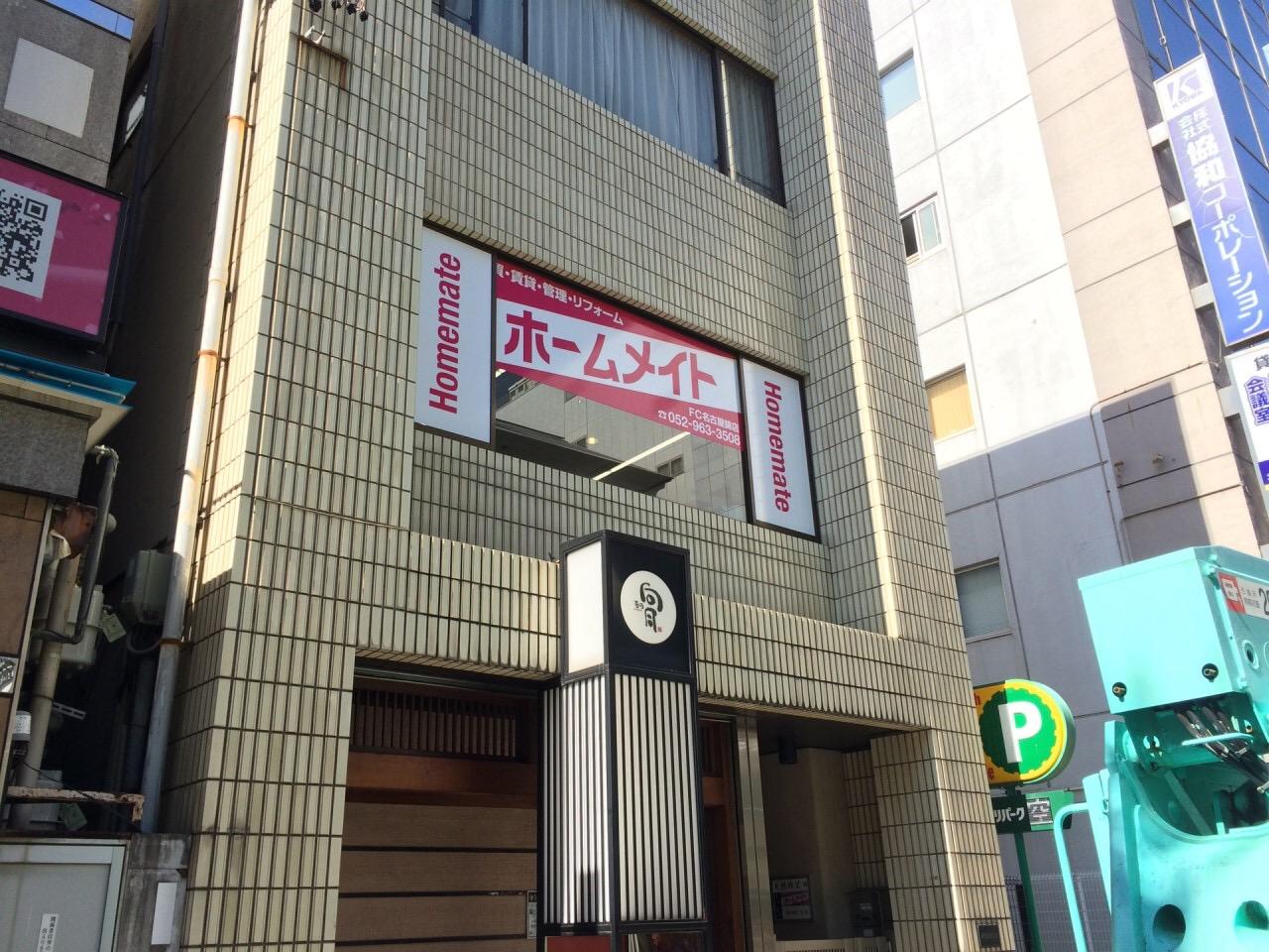 ホームメイトFC名古屋錦店-名古...